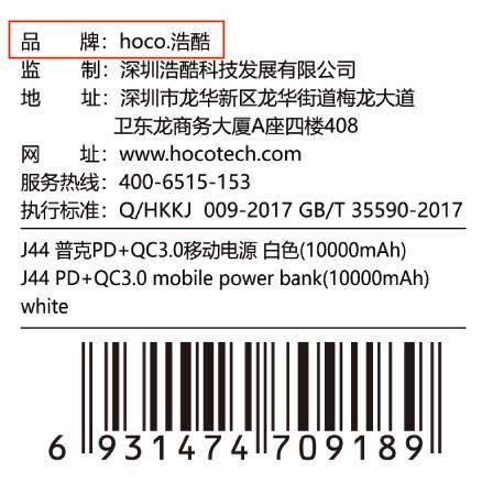 Фирменные этикетки и штрих-коды на обратной стороне упаковки.